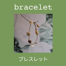 bracelet_menu