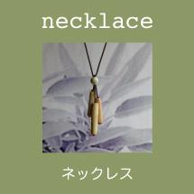 neckrace_menu